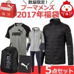 2017年 プーマ メンズ 福袋 5点セット PUMA 【ご予約商品!12月下旬発送予定】