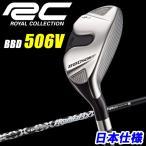 ロイヤルコレクション BBD 506V ユーティリティ ランバックスRCシャフト 在庫限り特価