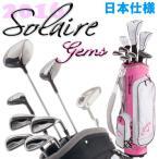 キャロウェイ ソレイル ジェムズ レディース ゴルフクラブセット キャディバッグ付き 日本正規品 2016 SOLAIRE GEMS