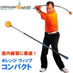 ショッピングORANGE オレンジウィップ ORANGE WHIP トレーナ コンパクト スイング練習器 USAモデル