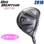 キャロウェイ ビッグバーサ ベータ フェアウェイウッド レディース 2016モデル日本仕様 BIG BERTHA BETA