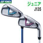 ヨネックス ゴルフ ジュニア アイアン J135 身長目安:125〜145cm