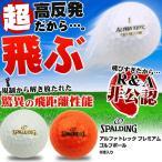 スポルディング ゴルフボール 超高反発 非公認球 アルファトレック プレミアム ゴルフボール 半ダース 6球入