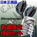 キャロウェイ 2016 スチールヘッド XR クラブセット Steelhead XR コンボセット 特別限定セット 日本正規品  12月23日発売
