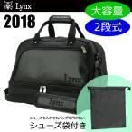 リンクス ゴルフ ボストンバッグ LXBB-0912 日本正規品 2017モデル Lynx Golf