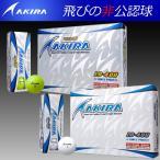 アキラ ゴルフ LD-400 ゴルフボール 1ダース12p 2016モデル 非公認球