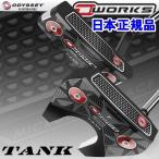 オデッセイ オーワークス タンク パター O-WORKS TANK 2017モデル 日本仕様