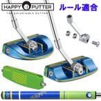 【10本限り】 ハッピー パター 33インチ Happy Putter ブレインストーム 調整機能付き ルール適合 USAモデル