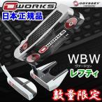 オデッセイ オーワークス パター WBW ヴァージョン レフティ O-WORKS 2017 数量限定モデル 日本仕様