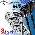 キャロウェイ N416 コンボ 8本セット ユーティリティ/カーボン+アイアン/スチールシャフト 日本未発売品 USAモデル