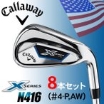 キャロウェイ N416 アイアン 8本セット 日本未発売品 USAモデル