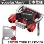ショッピングテーラーメイド テーラーメイド パター スパイダー ツアー プラチナム SPIDER TOUR PLATINUM 2017モデル 日本仕様