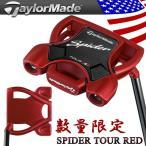 ショッピングパター テーラーメイド パター スパイダー ツアー レッド 数量限定品 SPIDER TOUR RED 2017 USAモデル