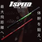 エリートグリップ 1 SPEED ワンスピード ヘビーヒッター 35インチ ゴルフスイング練習器 倉本昌弘プロ監修