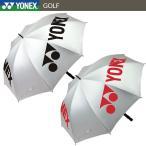 ヨネックス ゴルフ 晴雨兼用 パラソル GP-S11 銀パラ
