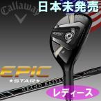 キャロウェイ エピック スター ハイブリッド ユーティリティ レディース日本未発売 2017 USAモデル EPIC STAR