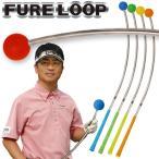 リンクスゴルフ フレループ 小林佳則プロ発案・監修 FURE LOOP スイング練習器