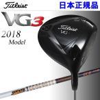 タイトリスト VG3 ドライバー 日本仕様 Tour AD IZ-5 シャフト 2018モデル
