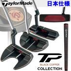 テーラーメイド パター TP コレクション ブラック カッパー ラムキングリップ 2018 日本仕様