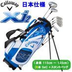 キャロウェイ Xj 2 ジュニアセット 子供用 ゴルフクラブ 6本セット+スタンドバッグ 日本正規品