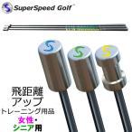 日本正規品取扱品 スーパースピードゴルフ 女性・シニア用 飛距離アップ スイング練習器 Super Speed Golf