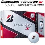 ブリヂストン ゴルフボール TOUR B X CORPORATE COLOR EDITION 1スリーブ 3球  ホワイト  8BCXJ