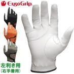 4点までメール便対応 エルゴグリップ 天然皮革 メンズ ゴルフグローブ レフティ EGO-1802-L ErgoGrip