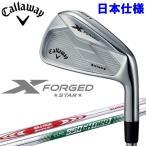 Callaway キャロウェイ  ゴルフ アイアン6本セット X FORGED STAR   5 6 7 8 9 PW  スチールシャフト N.S.PRO MODUS3 TOUR 105 フレックス S メンズ 右用 2019年モデル