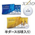 【期間限定】 ゼクシオ スーパーソフトX ゴルフボール SUPER SOFT X 半ダース 6球入り 19sbn