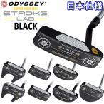 【期間限定】 追加モデル オデッセイ ストローク ラボ ブラック パター STROKE LAB BLACK 2020 日本仕様 19sbn