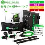 【ポイント10倍】 ボディボス BODYBOSS 2.0 ポータブルフィットネス 日本正規品