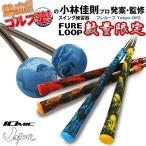 【期間限定】 数量限定品 リンクス フレループ 2020 Tokyo OP ブラックアーミー FURE LOOP スイング練習器