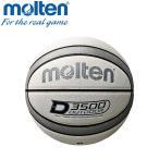 モルテン バスケットボール ボール 7号 アウトドアバスケット B7D3500-WS