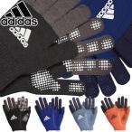 adidas  DUD31 ベーシックニットグローブ 手袋 メンズ レディース ジュニア ブラック