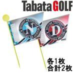 タバタ コンペフラッグ ドラコン用1枚、ニアピン用1枚 合計2枚入 GV-0733DN コンペの必需品 Tabata