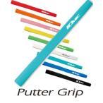 イオミック パターグリップ レギュラータイプ/ミッドサイズグリップ IOMIC Putter Grip