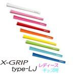 【ジュニア・レディース】 イオミック エックスグリップ type-LJ ウッド・アイアン用 グリップ
