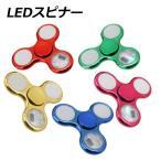 メール便送料無料(5個まで) ハンドスピナー LEDスピナー LEDライトが光って回転!