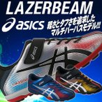 アシックス  運動靴 LAZERBEAM FB-MG TKB305 17春夏モデル  4293ブルー シルバー 20.0
