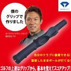 送料無料 ダイヤ ラッピンググリップ TR-458 ゴルフ練習用品