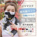 お中元UVマスクUVカットマスク日焼けマスクフェイスカバー日焼け対策紫外線遮断レディース日焼け防止首