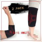 腕サポーター腕サポーター医療用スポーツ用効果厚手