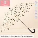 雨傘 ハート柄 カワイイ レディース 長傘 ファッション小物 おしゃれ 雨傘 子供 カラーバリエ  通学