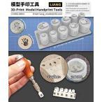 リアンモデル 手形スタンプツール 1/72・1/48・1/35・1/32・1/24 ミニチュア用ツール LIANG-0404