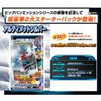 SDBH スーパードラゴンボールヒーローズ スターターパック アルティメットシルバー 1パック 再販 5月中旬発送