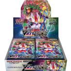 送料無料 VMAXライジング BOX S1a ポケモンカードゲーム サン&ムーン 拡張パック ボックス エースバーンV ポケカ