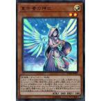 遊戯王 YO01-JP001 宣告者の神巫 ウルトラレア UR