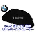 即納 BMW E84 X1 ボンネットインシュレーター サウンドアブソーバー 取付用クリップ付 塗装保護 防音