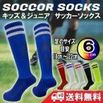 サッカーソックス ストッキング 靴下 キッズ ジュニア 子供用 目安サイズ19-24cm フットボール フットサル ラグビー