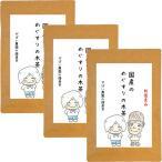 めぐすりの木茶 3g×40包 (お得な3個セット) 無農薬 国産(栃木県産)残留農薬・放射能検査済